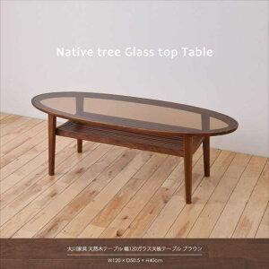 大川家具天然木テーブル幅120ガラス天板テーブルブラウンSNJ-11330001-02()【送料無料】【smtb-f】