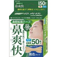 アイリスオーヤマ 鼻腔拡張テープ 肌色 衛生雑貨 (50枚入り) BKT-50H(代引き不可)