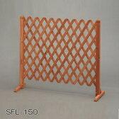 アイリスオーヤマ スタンド付伸縮ラティス 木製組立品 ブラウン SFL-150(代引き不可)