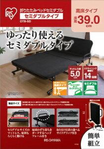 アイリスオーヤマ折りたたみベッドセミダブルベッドOTB-SD(代引き不可)【RCP】