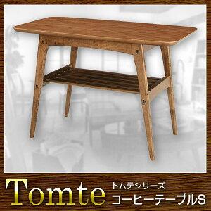 テーブルコーヒーテーブルS幅75Tomteトムテ【送料無料】【smtb-f】(き)