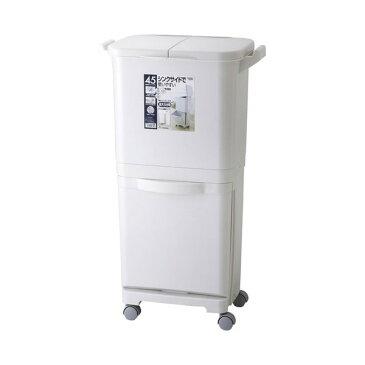 ゴミ箱 ダストボックス 45L ワイド ふた付き 蓋付き 分別 分類 2段 縦型 白系 キャスター付き(代引不可)【送料無料】
