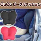 CuCu ビークル キュキュ クッション 腰用 ビーズ キュービーズ 腰痛 骨盤 運転 車 椅子 車椅子 骨盤クッション ドライブ (代引不可)【送料無料】