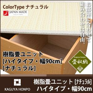 樹脂畳ユニット[ハイタイプ・幅90cm・ナチュラル](収納畳畳ベンチ畳ボックス高床式ユニット畳畳ベッドシングル)PPP()【送料無料】【smtb-f】
