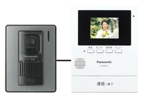 Panasonic(パナソニック) テレビドアホン VL-SV21K(代引不可)