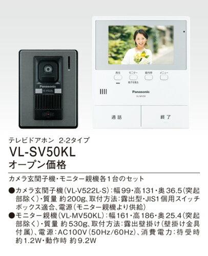Panasonic(パナソニック) ドアホン録画5インチ2-2タイプコード付(VL-V522L-S+VL-MV50KL) VL-SV50KL...