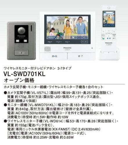 Panasonic(パナソニック) どこでもドアホン3-7タイプ(VL-V571L+VL-MWD701KL+VL-WD614) VL-SWD701KL...
