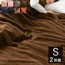 毛布 マイクロファイバー毛布 1枚物 シングル 2枚セット ...