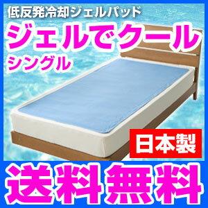【送料無料】日本製の低反発ジェルパッド ジェルでクール 保冷 シート マット クール ひんやり ...