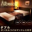 国産 日本製 ベッド ダブル 棚 モダンライト 付き 引き出し 引出し 収納ベッド ダブル 【ALBANO】 アルバーノ レギュラーボンネルコイルマットレス付 ダブル(代引き不可)【送料無料】