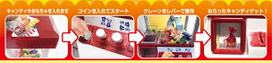 ROOMMATEわくわくNEWクレーンゲームEB-RM5300A【送料無料】【smtb-f】