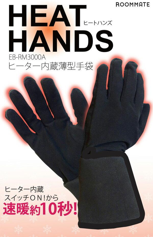 ヒーター内蔵薄型手袋「HEAT HANDS」(EB-RM3000A)