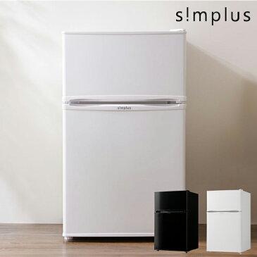2ドア冷蔵庫 90L simplus シンプラス 冷凍 冷蔵 ホワイト 白 省エネ 左右 両開き 1人暮らし 新生活 冷凍庫 SP-90L2-WH (代引不可) 【送料無料】