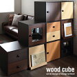 キューブボックス cube box 扉 ガラス扉 引き出し フラップ扉 4色の木目を自由に組み合わせるマルチ収納【wood cube】ウッドキューブ【あす楽対応】【送料無料】