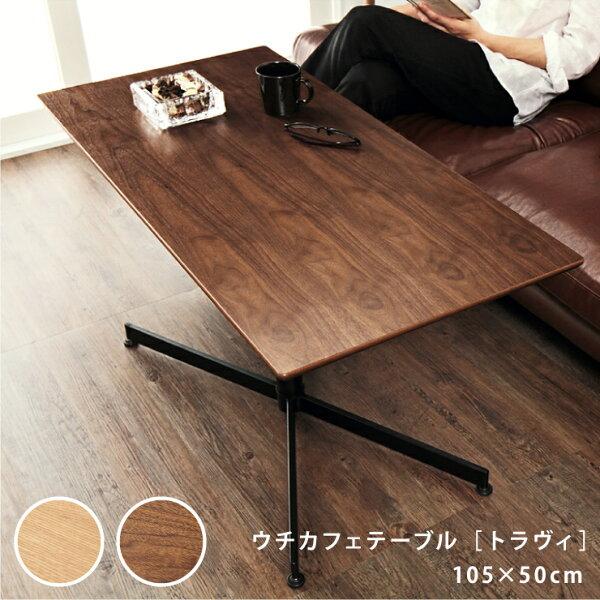 ウチカフェテーブルトラヴィ105×50木製カフェおしゃれダイニング食卓テーブル机デスクダイニングテーブル