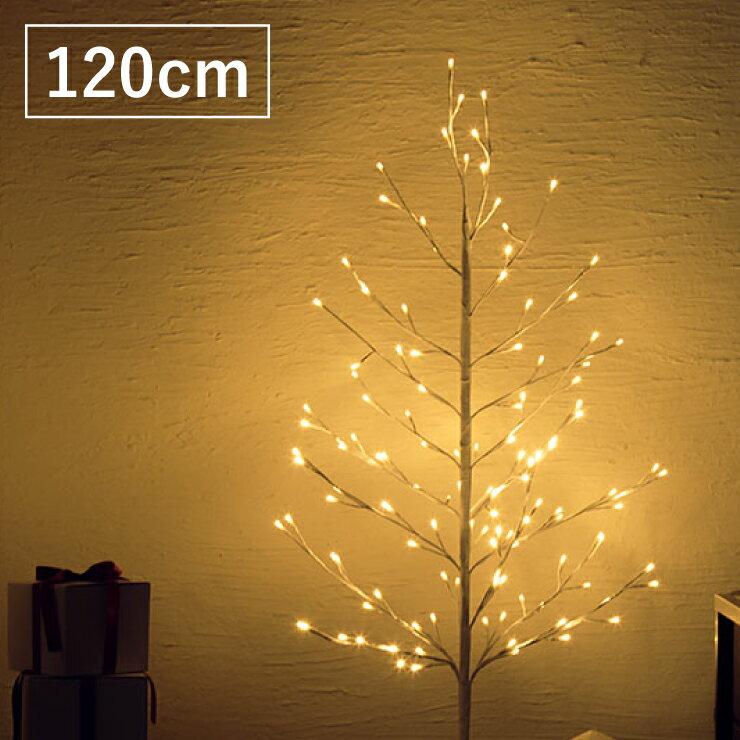 LED ブランチツリー 高さ120cm ブランチライト LEDイルミネーションライト クリスマスツリー ホワイト 白 おしゃれ クリスマス ツリー 枝ツリー 白樺ツリー ツリー電球 電飾 イルミネーション 北欧 屋外 屋内 室内 ガーデン【送料無料】