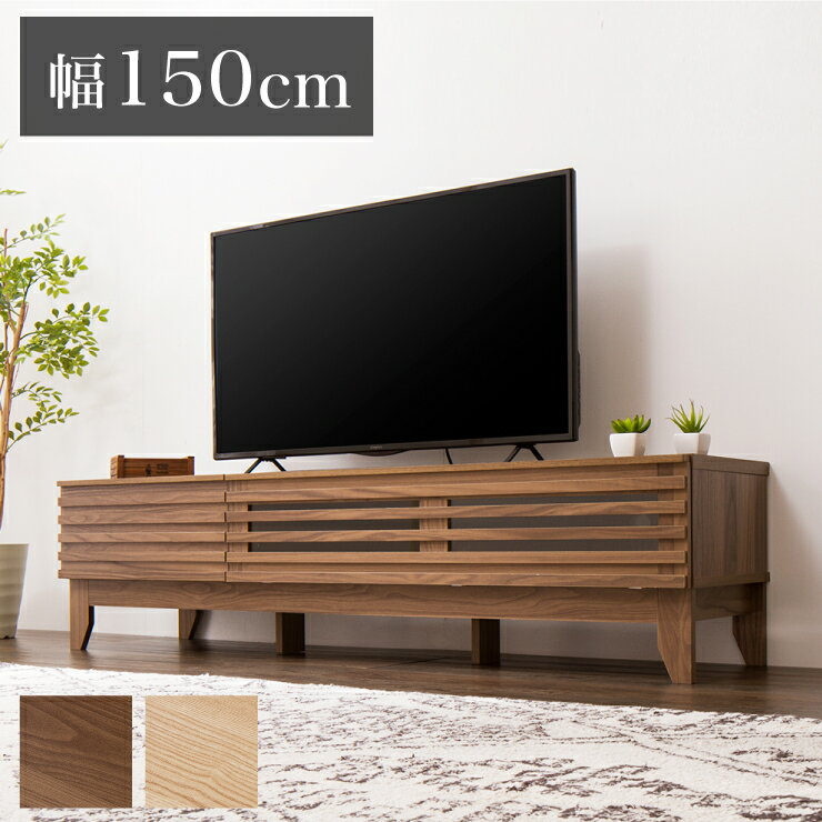 テレビ台 ライン 150幅 幅150cm テレビボード 格子 シンプル ローボード 組み立て 組立 AVボード AVラック TVボード 木製 TV台(代引不可)【送料無料】