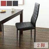 ダイニングチェア 同色2脚セット カジュアルハイバックチェア ハイバックチェア 椅子 イス チェアー 食卓椅子 2脚(代引不可)【送料無料】【smtb-f】