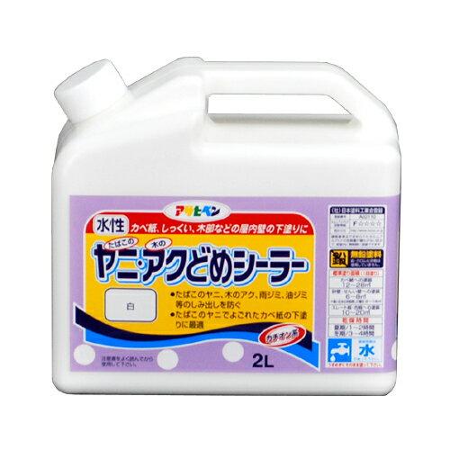 アサヒペン ヤニ アクどめシーラー 2L白