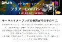 赤外線サーモグラフィ サーモグラフィカメラ FLIR フリアーC5 WiFi対応 3.5インチ タッチパネルスクリーン 重量190g コンパクト(代引不可)【送料無料】 2
