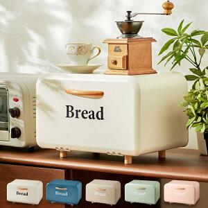 ブレッドケース 35×23.5×22.5cm 食パン入れ 収納 パンケース パン入れ かわいい コンパクト レトロ風 北欧 ボワット・ボックス【送料無料】