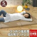 日本製 三つ折り 高密度 低反発 マットレス シングル 3つ折り ウレタン 厚さ5cm 体圧分散 国産 柔らかめ やわらかい(代引不可)【送料無料】