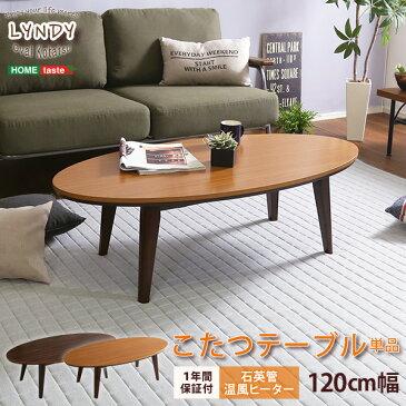 通年使える ナチュラルテイスト こたつテーブル 石英管温風ヒーター付き 120x60cm  楕円形 単品【LYNDY-リンディー-】(代引き不可)【S1】