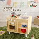ままごとキッチン 知育玩具 天然木製 【Michelle-ミシェル】(代引き不可)【送料無料】