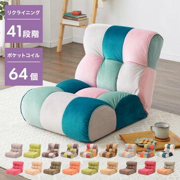 ソファ座椅子 Piglet Junior ピグレットジュニア 座椅子 ソファ リクライニングチェア フロアチェア コンパクト1P 一人掛け(代引不可)【送料無料】