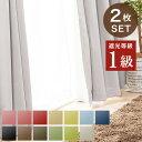 1級遮光カーテン 【13カラー×3サイズ】 2枚組 遮光 ウ