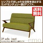 ソファ 2人掛け ソファー 北欧 おしゃれ emo エモ 2P sofa(rest) ソファ EMS-2465 (代引き不可)【送料無料】【sofa0901】
