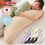 抱き枕 枕 洗える 日本製 帝人 テイジン リラックス 抱きまくら 専用カバー付き【あす楽対応】