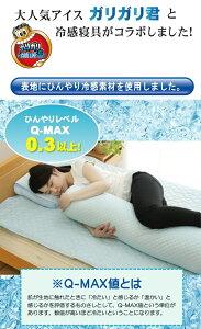 冷感寝具 ガリガリ君 無地 冷感 抱き枕 洗える 『ガリガリ君 プラス』