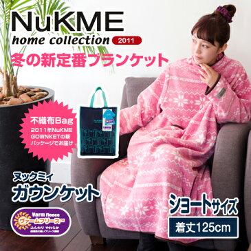 着る毛布 ヌックミィ 着るブランケット ブランケット 毛布 フリース ひざ掛け NuKME(ヌックミィ) ガウンケット ショートサイズ 着丈125cm(代引不可)