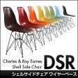 チャールズ&レイ・イームズ シェルサイドチェア ワイヤーベース DSR Eames Shell Side Chair シェルチェア エッフェルベース イームス リプロダクト(代引き不可)【1年保証付】【送料無料】
