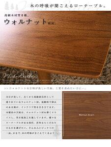 ウォルナット突き板折りたたみローテーブルWal-Butler[ウォル・バトラー]角丸/幅120cmタイプ【送料無料】【smtb-F】【RCP】