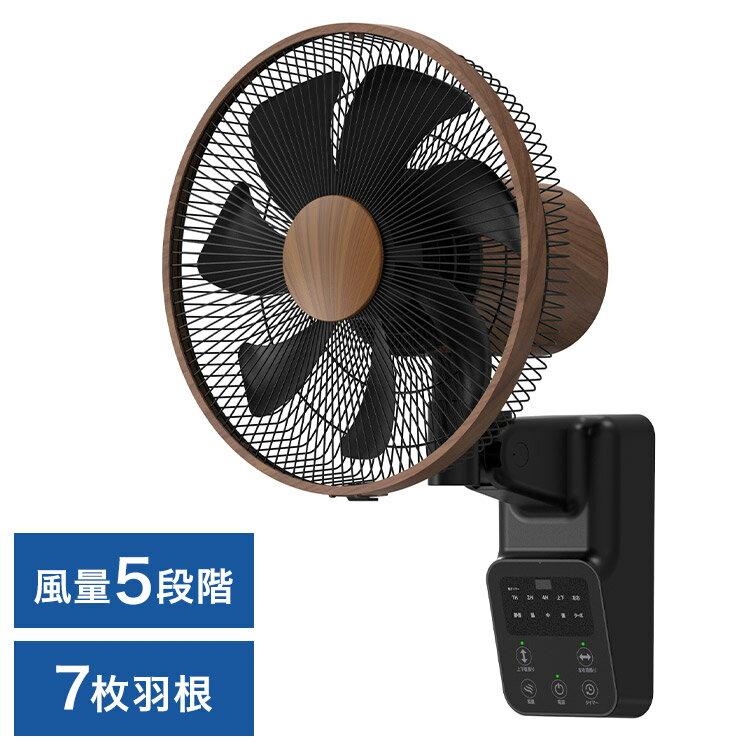 扇風機 壁掛け DC扇風機 木目調 30cm リモコン式 8の字首振り 立体首振り 5枚羽根 風量8段階 タイマー機能付 リビング扇風機【送料無料】