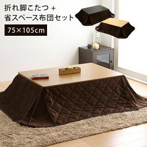 こたつ セット こたつテーブル 長方形 105×75 テーブル 布団 こたつセット コンパクト 折れ脚こたつ+省スペースこたつ掛布団セット 送料無料