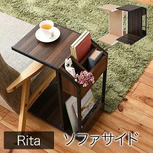 机テーブルサイドテーブルRe・CONTERita(リタ)DRT-0008【送料無料】【smtb-f】