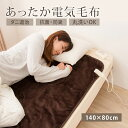 フランネル電気毛布 しき毛布 電気敷毛布 電気毛布 ダニ退治...