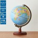 地球儀 レイメイ藤井 よみがな付地球儀 行政タイプ 25cm OYV24 子供用