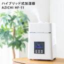 AZICHI ハイブリッド加湿器 超音波 スチーム おしゃれ HF-1...
