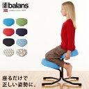 【balans バランスチェア】 balans study バランススタディ5064(代引不可)【送料無料】