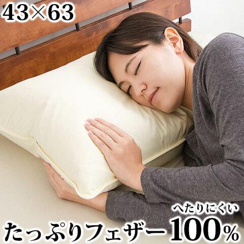 フェザーピロー 43×63cm ホテル仕様羽根枕 羽根ピロー ピロー 枕 羽根枕 フェザー枕 綿100% 羽根 フェザー【送料無料】
