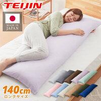 抱き枕 ストレート 日本製 綿100% 140cm テイジン製中綿使用 専用カバー付き 安眠 プレゼント ギフト 横向き かわいい 抱きまくら だきまくら まくら 枕 クッション 【送料無料】