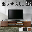 テレビ台 ボード tvボード 収納 背面収納TVボード ROBIN〔ロビン〕 幅180cm(代引き不可)【送料無料】