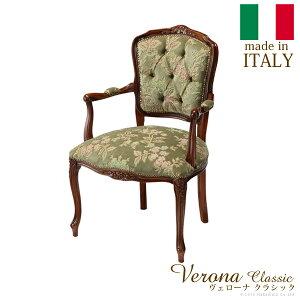 ヴェローナクラシック金華山アームチェア(1人掛け)イタリア家具ヨーロピアンアンティーク風(き)【RCP】