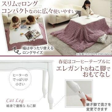 こたつ 猫脚 長方形 ねこ脚こたつテーブル 〔フローラ〕 105x60cm(代引不可)