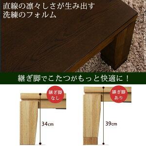 こたつテーブル長方形大判サイズ継脚付きフラットヒーター〔フラットディレット〕180x80cm国産高さ調節()【送料無料】【smtb-f】