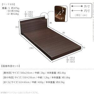 敷布団でも使えるフラットローベッド〔カルバンフラット〕シングルサイズ+国産洗える布団3点セット()